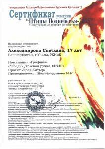 Александрова Сертиф_