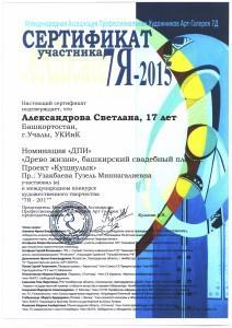 Александрова Сертиф_(1)