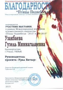 Бл_ Узакбаева Птицы