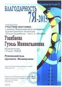 Бл_ Узакбаева 7-я