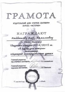 Грамота Кайбышева
