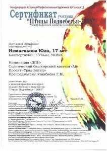 Исмагилова Сертиф_