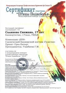 Салихова Сертиф_