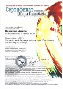 Хажиева Сертиф_