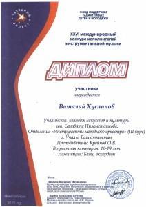 Хусаинов - Акк_ Участникъ