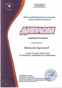 Хусаинов - Композ, 3 место