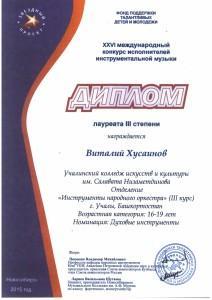 Хусаинов - Сакс, 3 место