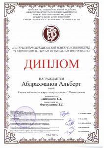 Абдрахманов А_ Диплом