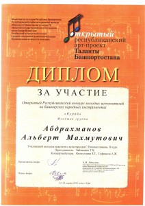 Абдрахманов А_ ТБ-2016