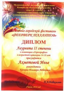 Ахметова И_ Лауреат 1 степ