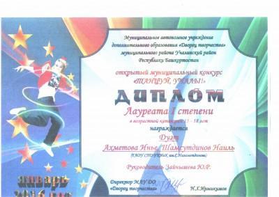Ахметова-Шамсутдинов 1 место