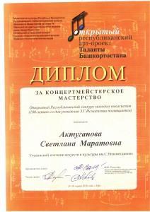 Актуганова С_М_ ТБ-2016