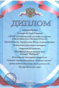 Аллаярова Л.