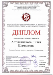 Алтынаманова Л_Ш_