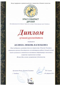 Благодарность Беляева Л_В_