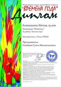 Диплом Алтыншина А.