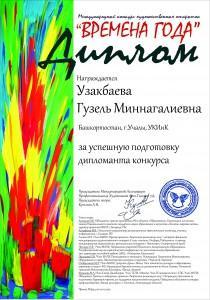 Диплом Узакбаева Г.