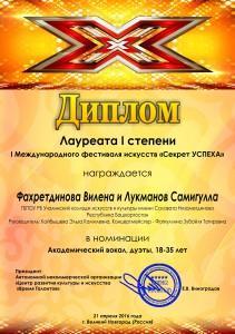Фахретдинова Вилена и Лукманов Самигулла