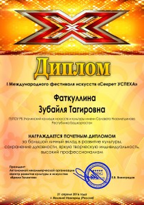 Фаткуллина Зубайля Тагировна