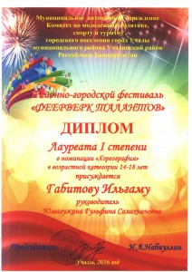 Габитов И_ Лауреат 1