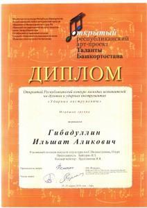 Гибадуллин И_ ТБ-2016