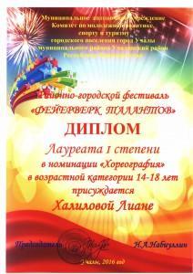 Халилова Л_ Лауреат 1