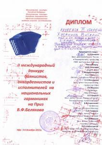 Хусаинов Лауреат 3 степени