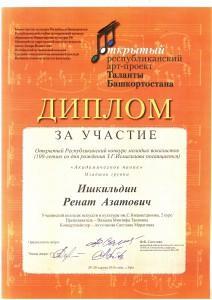 Ишкильдин Р_ ТБ-2016