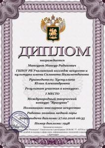Мансуров М В рисунке