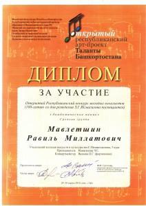 Мавлетшин Р_ ТБ-2016