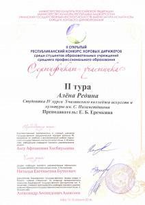 Редина А_ Сертиф_ ХД-2016