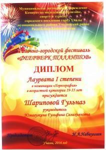 Шарипова Г_(1)