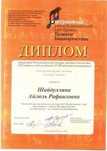 Шайдуллина А_ ТБ-2016