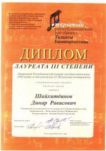 Шайхитдинов Д_ ТБ-2016