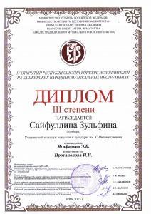 Сайфуллина Лауреат 3 степ_