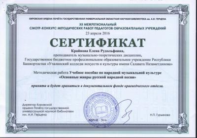 Сертификат конкурс метод работ