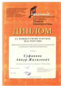 Суфиянов А_Ж_ ТБ-2016