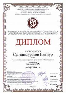 Султанмуратов И_ Диплом