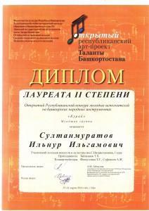 Султанмуратов И_ ТБ-2016