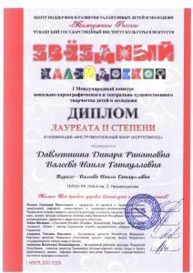 Валеева, Давлетшина Лауреат 3 степени(1)