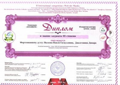Валеева Диплом