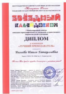 Валеева Н_Г_ лучший преподаватель(1)