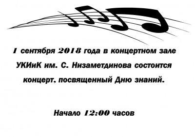 01.09.2018 День знаний