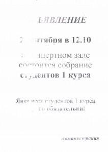 02_09_2016-sobr-stud_-1-kursa