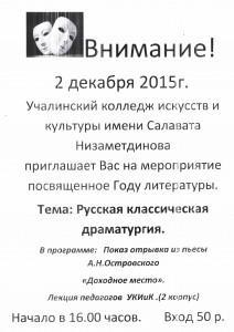02_11_2015 доходное место