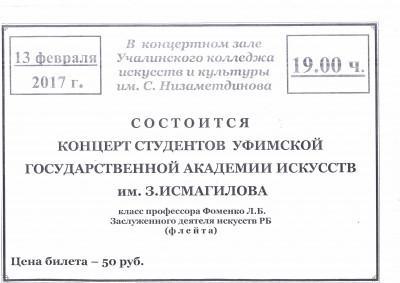 13.02.2017 концерт УГИИ флейтисты