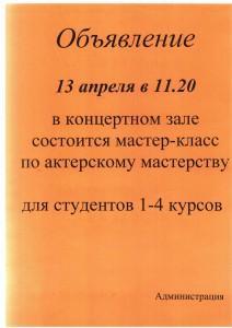 13_04_2017 МК Исмагиловой С_Р_