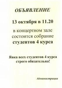 13_10_2016-sobr_-stud_
