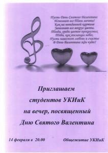 14.02.2017 вечер ко Дню влюбленных