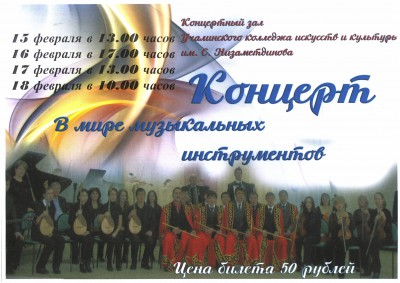 15-18_02_2016 клнцерт для СОШ